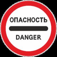 3.17.2 Опасность