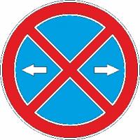 3.27 Д Остановка запрещена