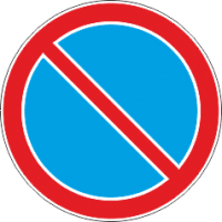 3.28 Стоянка запрещена