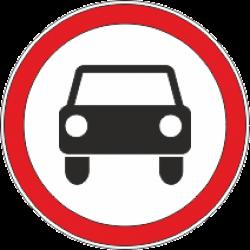 3.3 Движение механического транспорта запрещено