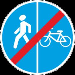 4.5.7 Конец пешеходной и велосипедной дорожки с раздельным движением преимущество пешеход