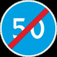 4.7 Конец рекомендуемой скорости
